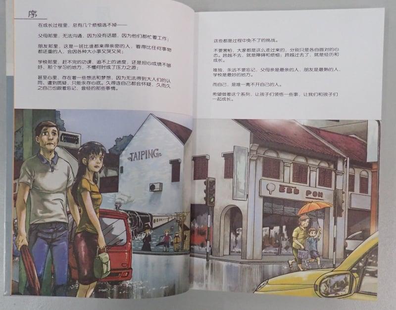 蓝国清也把太平的街景,画入了漫画中。