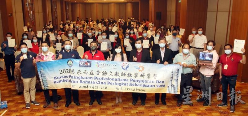 2020年马来西亚华语文教师教学研习营于星期天举行闭幕礼。前排左四起为马秋南、张佳琳和陈信锠等。