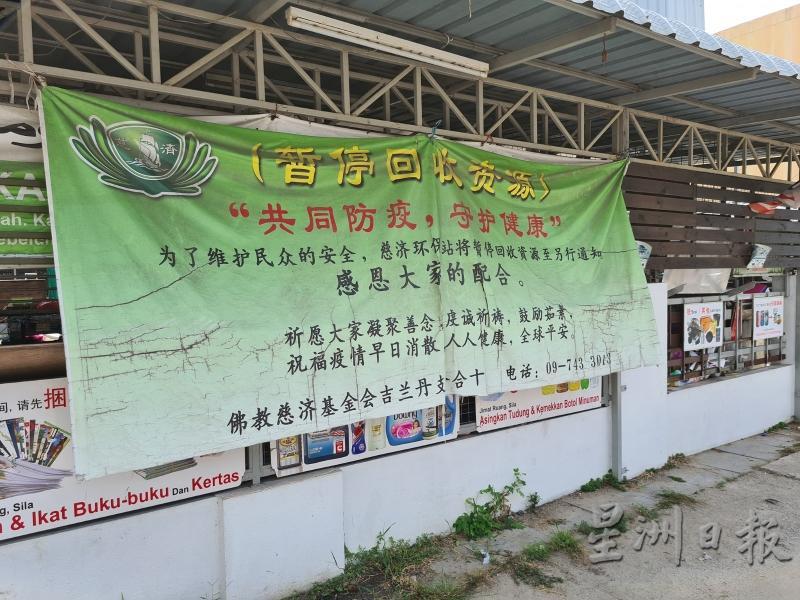 吉兰丹慈济环保站因疫情的原故,已挂上布条通知大众,暂停回收资源。